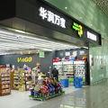 ヴァンガード (深圳宝安国際空港店)