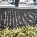 写真:溜池発祥の碑