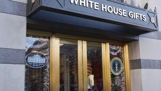 ホワイトハウス ギフト