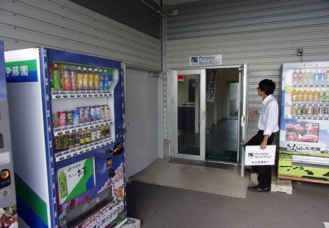 パラダイスレンタカー (新空港店)