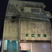 とてもレトロな建物