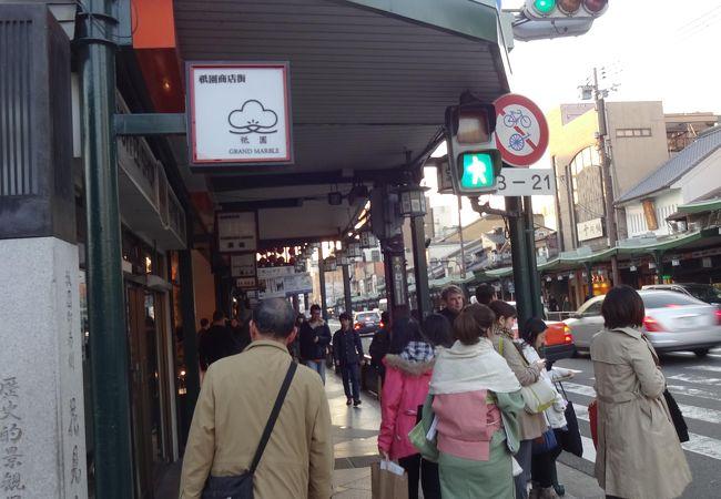祇園商店街