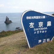 壱岐島の名所「左京鼻」