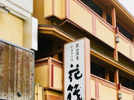 嵐山温泉彩四季の宿 花筏 写真
