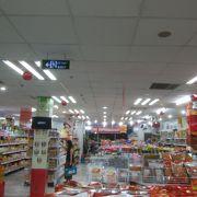 高級スーパー