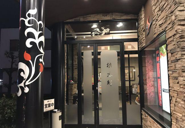 おすすめの中華料理店です。