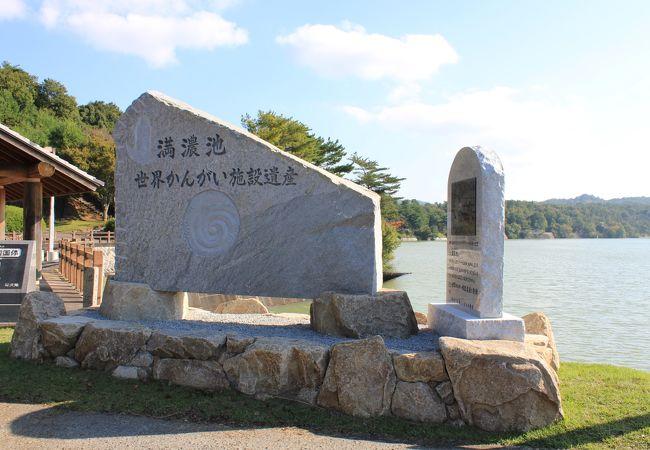 日本最大の灌漑用のため池