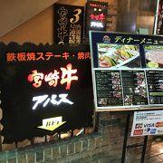 JAがやっている宮崎牛のレストラン