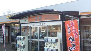 愛鷹パーキングエリア(上り線) スナックコーナー