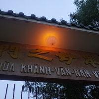 カインヴァンナムヴィエン寺(慶雲南院)