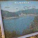 崎山展望公園