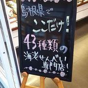 島根県でここだけ!