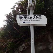 碑を指し示す標識だけ…(^◇^;)