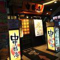 写真:串特急 浜松町店