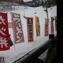 神鍋高原(万場)スキー場
