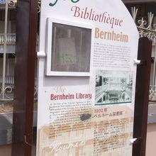 ベルンヘイム図書館