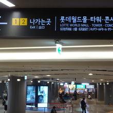 地下鉄2号線「216 蚕室(チャムシル)」駅1,2番出口直結