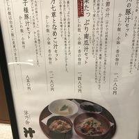 茅乃舎 東京ミッドタウン店