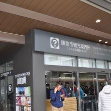鎌倉市観光総合案内所