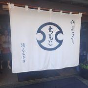 箱根湯本の和菓子屋さん。到着が早かったのでお店の駐車場で食べました。