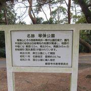 銭形のある公園