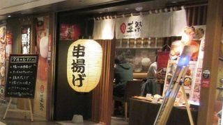 華祭 東京駅北町ダイニング店