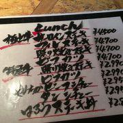 高品質のお肉を気軽に食べられる洋食店