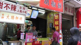 台湾帝釣胡椒餅