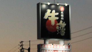 牛藩 北本町店