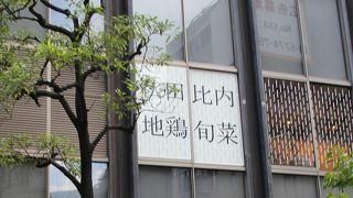 ひない小町 川崎店
