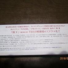 ドラマ化記念、TBS日曜劇場『陸王』とコラボレーション