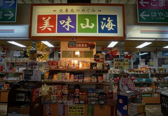 美味山海 (盛岡駅店)