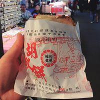 福州世祖胡椒餅 (饒河街夜市)