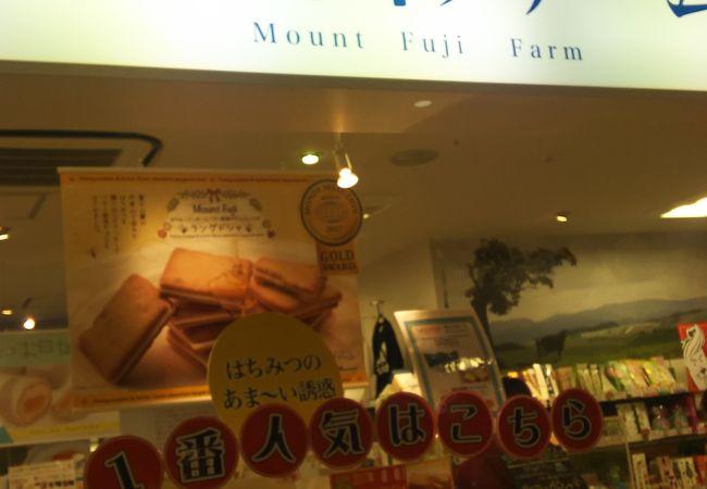 富士山土産