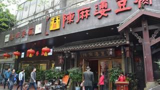陳麻婆豆腐店 (玉龍店)