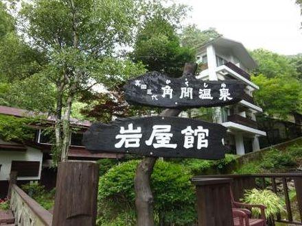 秘湯の宿 角間温泉 岩屋館 写真