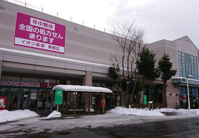 イオン東根店