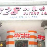ラクサの超有名店
