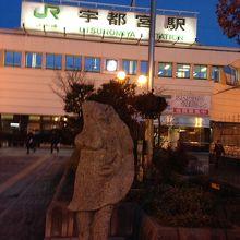 宇都宮駅から徒歩可能
