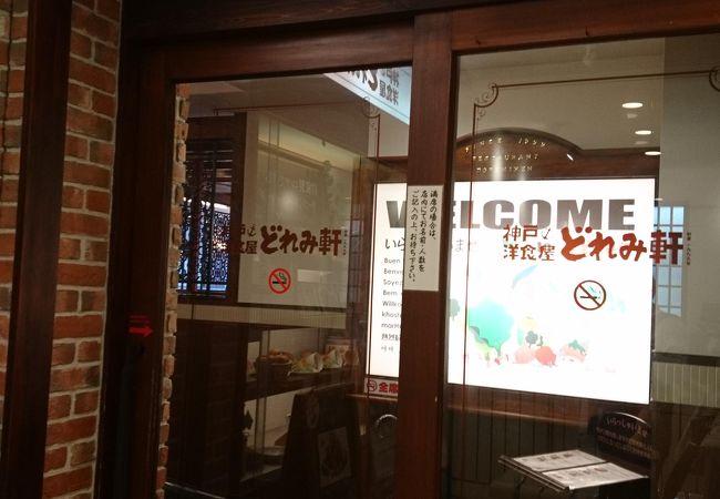 神戸洋食屋どれみ軒 垂水店