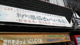 柳川慕情せんべい (御花前支店)