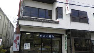 梅花堂越山 本店