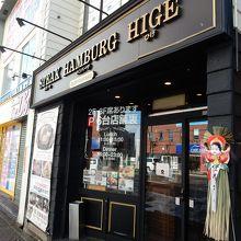 ステーキ・ハンバーグ ひげ 函館五稜郭店
