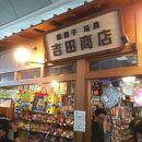 駄菓子 玩具 吉田商店