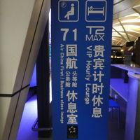 上海浦東国際空港 中国国際航空ラウンジ (No.71ラウンジ)