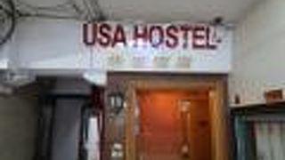 USA ホステル