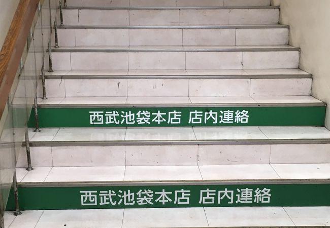 西武 (池袋店)