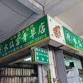 写真:水仙宮青草店