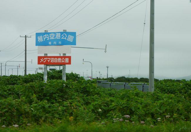 稚内空港公園