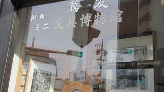 まちかど文具ミニ博物館